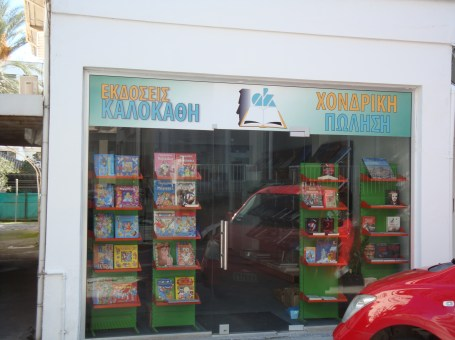 Kalokathi Publications