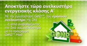 Otis Elevator Cyprus Ltd