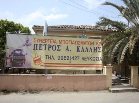 Petros Kallis Ltd
