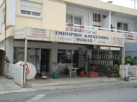 Phokas Georgios