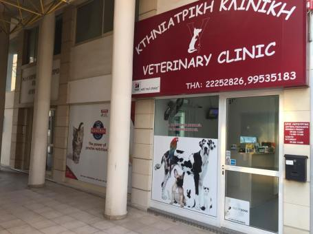 Premier Veterinary Clinic