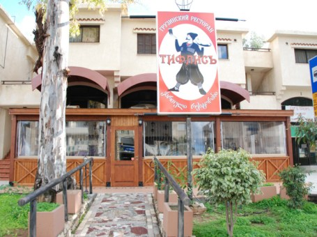 Tiflis Georgian Restaurant