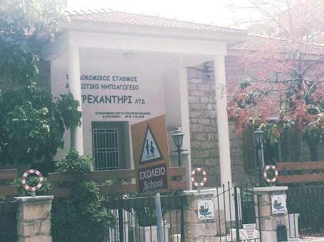 Trehandiri Nursery/Kindergarten Preschool