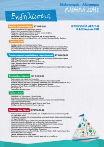 OPAP MATHIMA ZOIS_FLYER-page-002