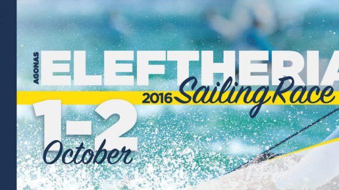 ELEFTHERIA 2016