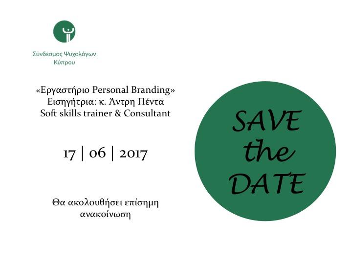 "Save the date! ""Εργαστήριο Personal Branding"""