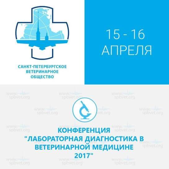 Конференция «Лабораторная диагностика в ветеринарной медицине 2017», организованная Санкт-Петербургским ветеринарным обществом