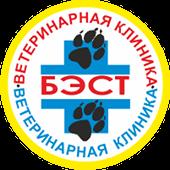 Ветеринарная клиника БЭСТ в Новосибирске