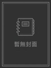 【免費小說】《人蛇 (H)》2021最新連載,線上看 | 小說狂人