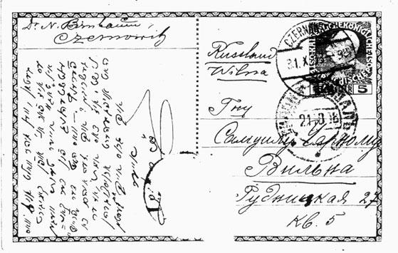 Postcard de N.Birnbaum para S.Charney (Sh.Niger) enviada desde Czernowitz en 1908 (YIVO Archives, New York)