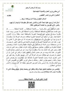 كتابة خطابات الموقع الرسمي للأستاذ ماجد عايد