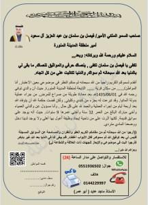 خطاب التظلم الموقع الرسمي للأستاذ ماجد عايد