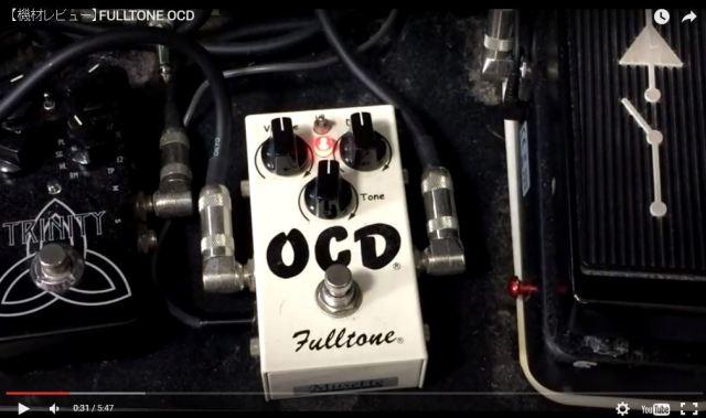 Fulltone OCD ブースターでもクランチもいける!