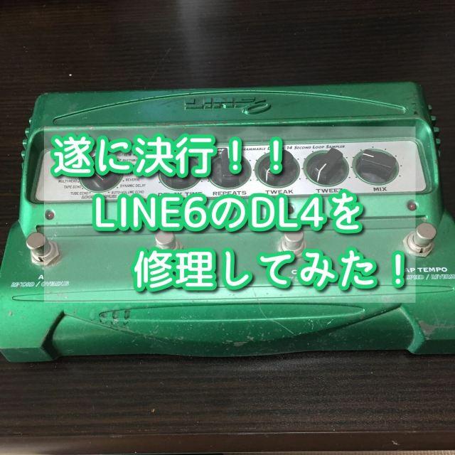 【日記】エフェクター修理への道~その2 LINE6 DL4編~