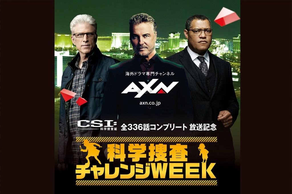 株式会社AXNジャパン