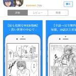 【漫画】iPhoneアプリで無料の「蒼い世界の中心で」が面白い!