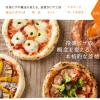 美味しい冷凍ピザの決定版!窯焼きピザを冷凍ピザにした森山ナポリがおすすめ。