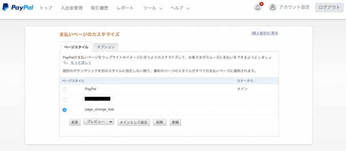 paypal_ページデザイン3