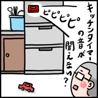 キッチンタイマーの音が聞こえない?