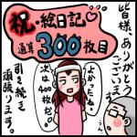 祝・絵日記300枚(^^)