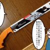 【DIY】「Z ハイスパイマン P1.4 金属切断用鋸」が届いた。