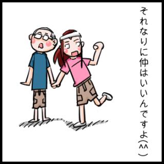 手を繋いでみようかな(^^)