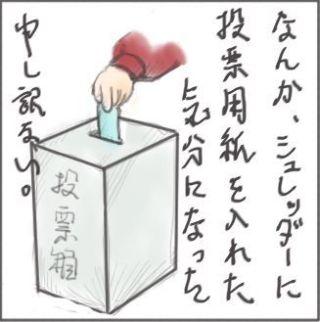 投票に行ってきた。
