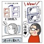新しい 3DS LL 届いた。ウキ(^^)