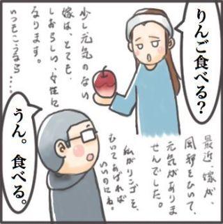 林檎に毒など入っていまいな(^^)