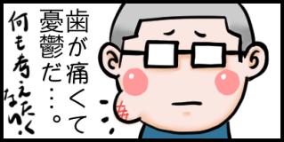 今日は歯が痛くて。