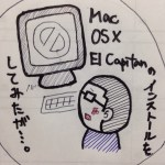 Mac OS X El Capitan のインストール…。
