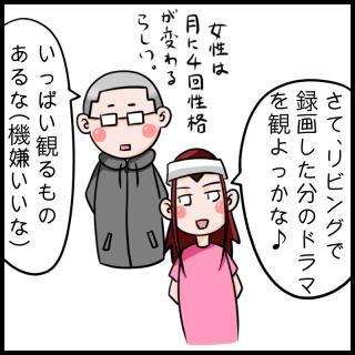 嫁の機嫌がいいので幸せ(^^)