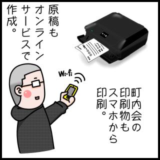 今日もOffice Online で書類作成。