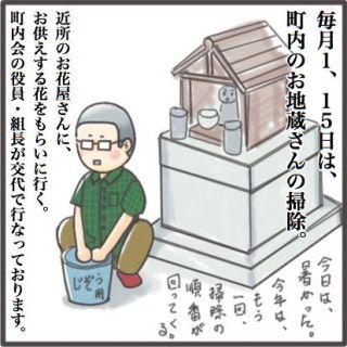 お地蔵さんの掃除。
