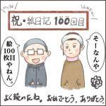 祝・絵日記100回目!