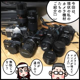 私のカメラ機材たち