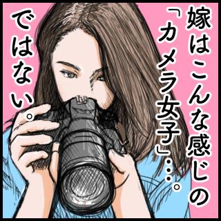 ねぇ「カメラ女子」にならない?