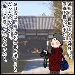 カメラの練習がてら神社に行ってきた。