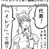 【はなまる♥漫画】ハイレゾって何?美味しいの?