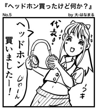 【はなまる♥漫画】ヘッドホン買ったけど何か?