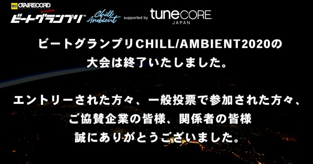 chilloutday終了