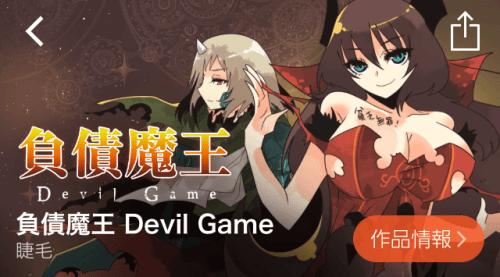 負債魔王 Devil Game