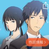 comico(コミコ)のおすすめ無料マンガ、全ジャンル115作品!【バトル・ギャグ・恋愛・ホラー等】