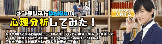 メンタリストDaiGo セミナー 美容院経営者 美容師 ニコ生