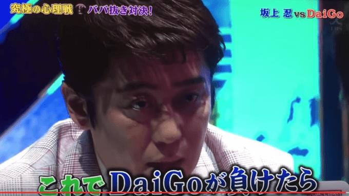坂上忍 メンタリストDaiGo ババ抜き対決 解説