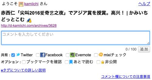 赤西仁宣伝部 キュレーションメディア グノシー LINEニュース スマートニュース はてなブックマーク 記事