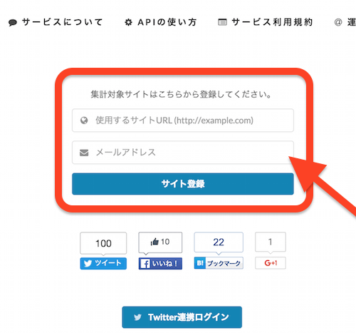 count.jsoonにサイト登録