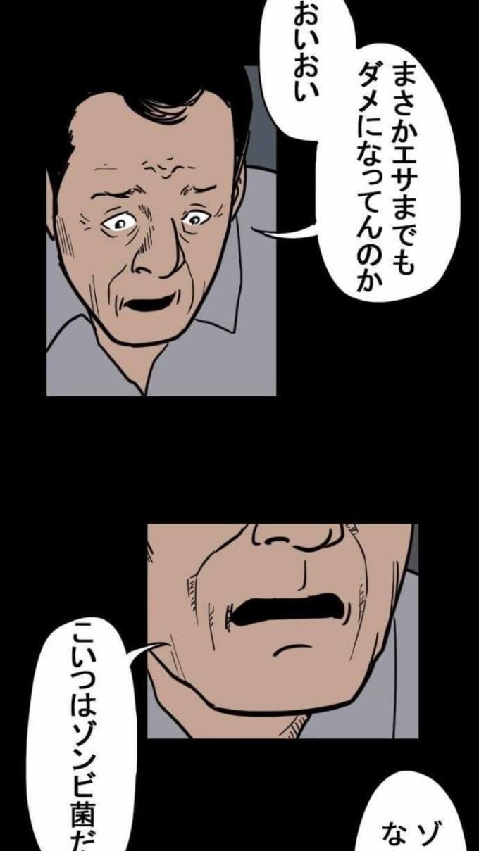コミコ 感染 登場人物