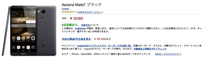 格安スマホ、Ascend Mate7