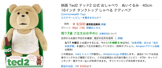 tank-top-16inch-stuffed-ted